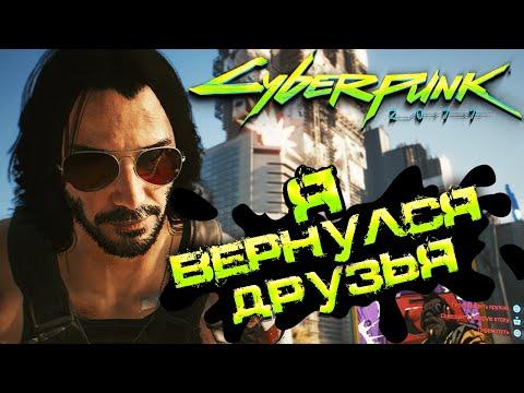 Видео: ОБНОВЛЕННЫЙ ☀ Cyberpunk 2077 ☀  ПРОХОЖДЕНИЕ