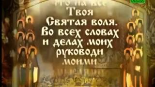 Молитва оптинских старцев(+текст)(Видео содержит молитву оптинских старцев, она читается в утреннем правиле (но можно и отдельно). Молитва..., 2015-04-02T09:09:44.000Z)