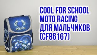 Розпакування Сool For School Мoto racing 12 л для хлопчиків CF86167