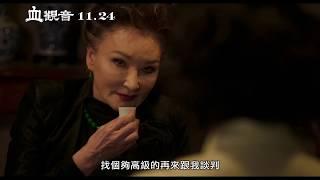 【血觀音】金馬獎最佳女主角入圍  11.24 必修婦黑學