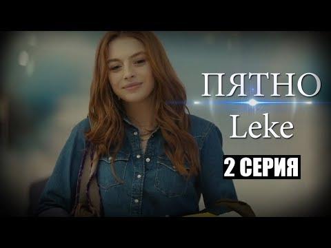 Турецкий сериал ПЯТНО (Leke):  2 серия - краткое содержание
