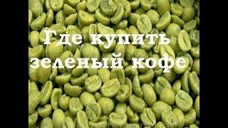 Кофе в зернах.(Самое качественное кофе в зернах, со скидкой 25% у нас:, 2015-03-07T13:25:18.000Z)