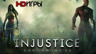 Injustice: Gods Among Us Русский трейлер '2012' HD
