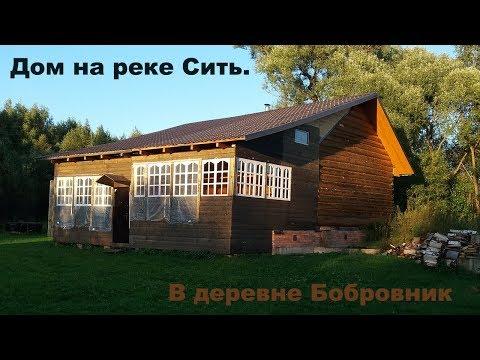 Дом на реке Сить. Ярославская область, Брейтово, Бобровник.