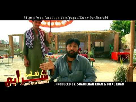 Pashto HD Film Zwee Da Sharabi Shahid Khan Interview