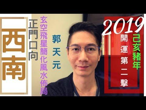 【風水】風水2019十二生肖簡化佈局 豬年⭐️ ⎮ 正門向►西南