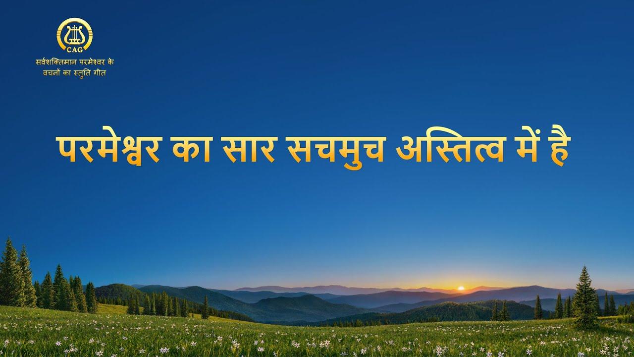 परमेश्वर का सार सचमुच अस्तित्व में है | Hindi Christian Song With Lyrics