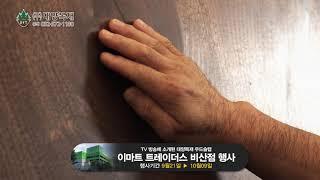 (주)대양목재 ▶이마트 트레이더스 대구[ 비산점 ] ◀…