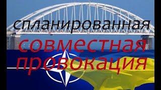 """В Германии доказали, что НАТО и Украина - сообщники провокации """"Керченский конфликт"""""""