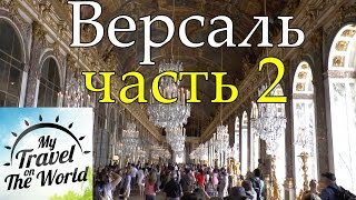 Версаль, Франция, часть 2, серия 151(Франция, Париж, июль 2014г. «Увидеть Версаль и умереть» — так можно было бы с полным правом перефразировать..., 2016-05-04T09:25:36.000Z)