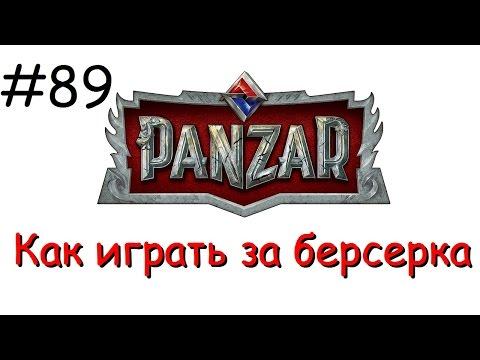 видео: panzar s1e89 Как играть за берсерка