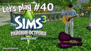 Давай играть Симс 3 Райские острова #40 Орлиный глаз