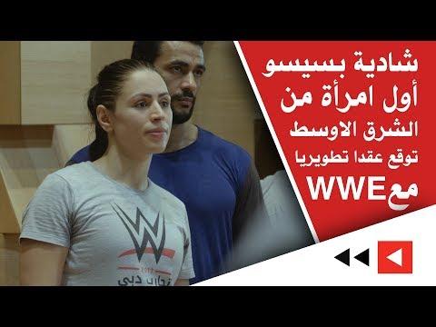 شادية بسيسو .. أول امرأة من الشرق الاوسط توقع عقد تطوير مهارات مع WWE  - 09:21-2017 / 10 / 16