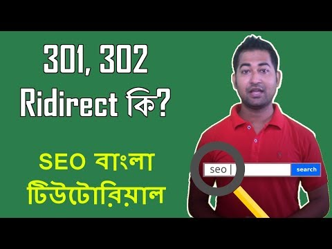 What is 301, 302 Redirect? How to Redirect an URL - 동영상