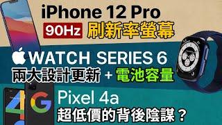 iPhone 12 90Hz 螢幕?|Apple Watch 6兩大設計改變,電池容量出爐|Google Pixel 4a 超低價,劍指 iPhone?
