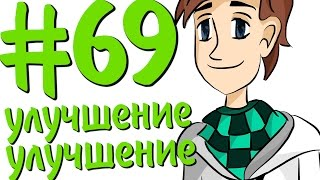 Lp. #ДюжинаПриключений #69 СМЕРТЬ РЯДОМ!