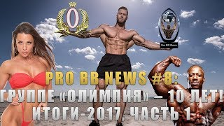 """PRO BB NEWS #8: Группе """"ОЛИМПИЯ"""" - 10 ЛЕТ! ИТОГИ-2017, часть 1"""