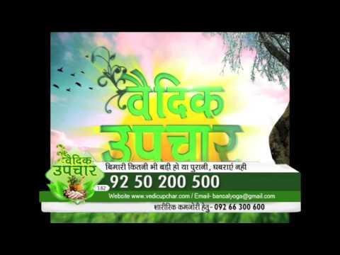 Vedic Upchar || Diabiotic Ek Ghun ||  Nature Cure Herbal Consultant Mr. Anil Bansal
