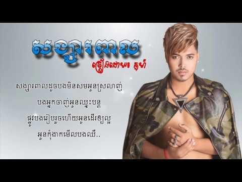 ?????????|Songsa Peal ????????? ????? khmer song Lyrics by Sabay sdap