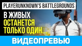 Превью игры Playerunknown's Battlegrounds