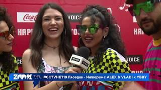 Zoom интервю с Alex & Vladi и YBBY - #CCTVHET19 Пловдив
