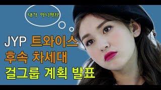 모두의 예상이 빗나간 JYP 차기 걸그룹  / 소미 결국 jyp 계약해지 탈퇴 [모아모아]
