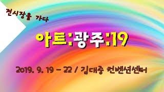 미술전문방송 아트원TV / 2019 아트광주19 / 전…