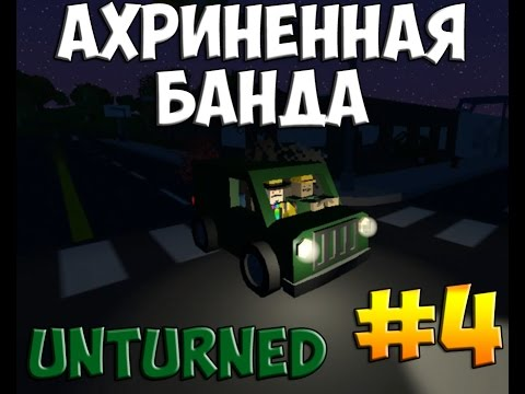 Скачать Игру Через Торрент Unturned 4 - фото 4