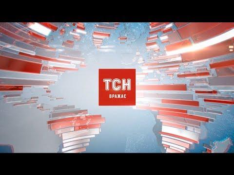 ТСН: Випуск ТСН.19:30 за 16 жовтня 2017 року