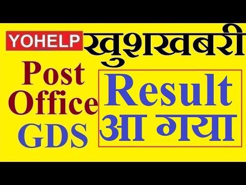GDS Result आ गया   Post Office GDS Result Declared   Tamilnadu GDS Result  