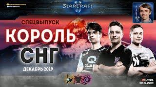 Король СНГ в StarCraft II: Новогодний спецвыпуск на 20 матчей! Декабрь - 2019