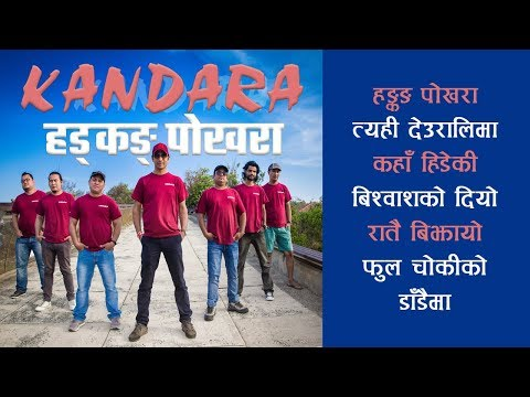 Hongkong Pokhara - Kandara Band Evergreen Album | All time favorite Nepali Lok Pop