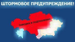 Штормовое предупреждение в Казахстане