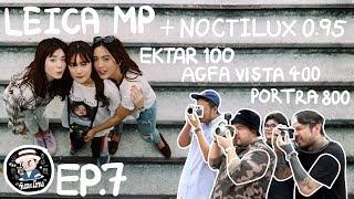 วันละม้วน-ep-7-leica-mp-noctilux-0-95-ektar-100-agfa-vista-400-portra-800