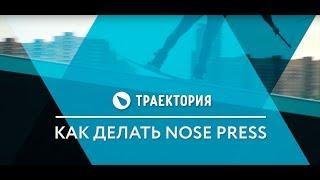 Как делать Nose Press на вейкборде. Видео урок.