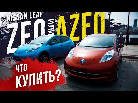 Какой Leaf ☘️ купить в 2020 году?! В чем различия ZE0(первая модель) и AZE0 (рестайлинг)