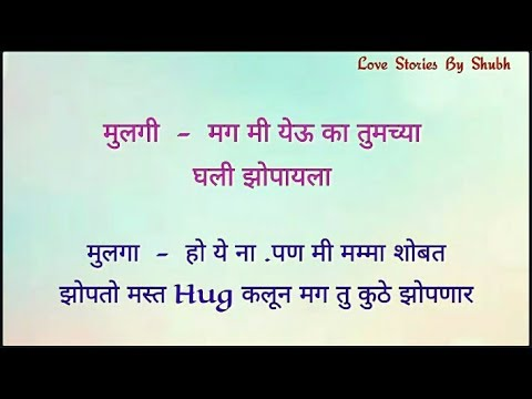 Cute Couple Romantic Story Marathi Whatsapp Status School Life Real Love Story Marathi Whatsapp