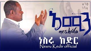 ' አሚን ' | ሙንሽድ ነስሩ ከድር | ድንቅ ነሺዳ | ' Amin ' munshid Nesru kedir | Best Ethiopian Official neshida