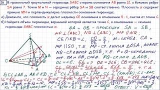 Задание №14 ЕГЭ 2017 по математике #11