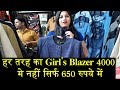 Girl's Blazer Only in Rs. 650 || Don't Go In Showroom || Come In This Market... Good Luck
