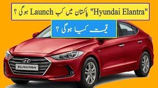 😍Hyundai Elantra in Pakistan   Price   Launch Date   2018