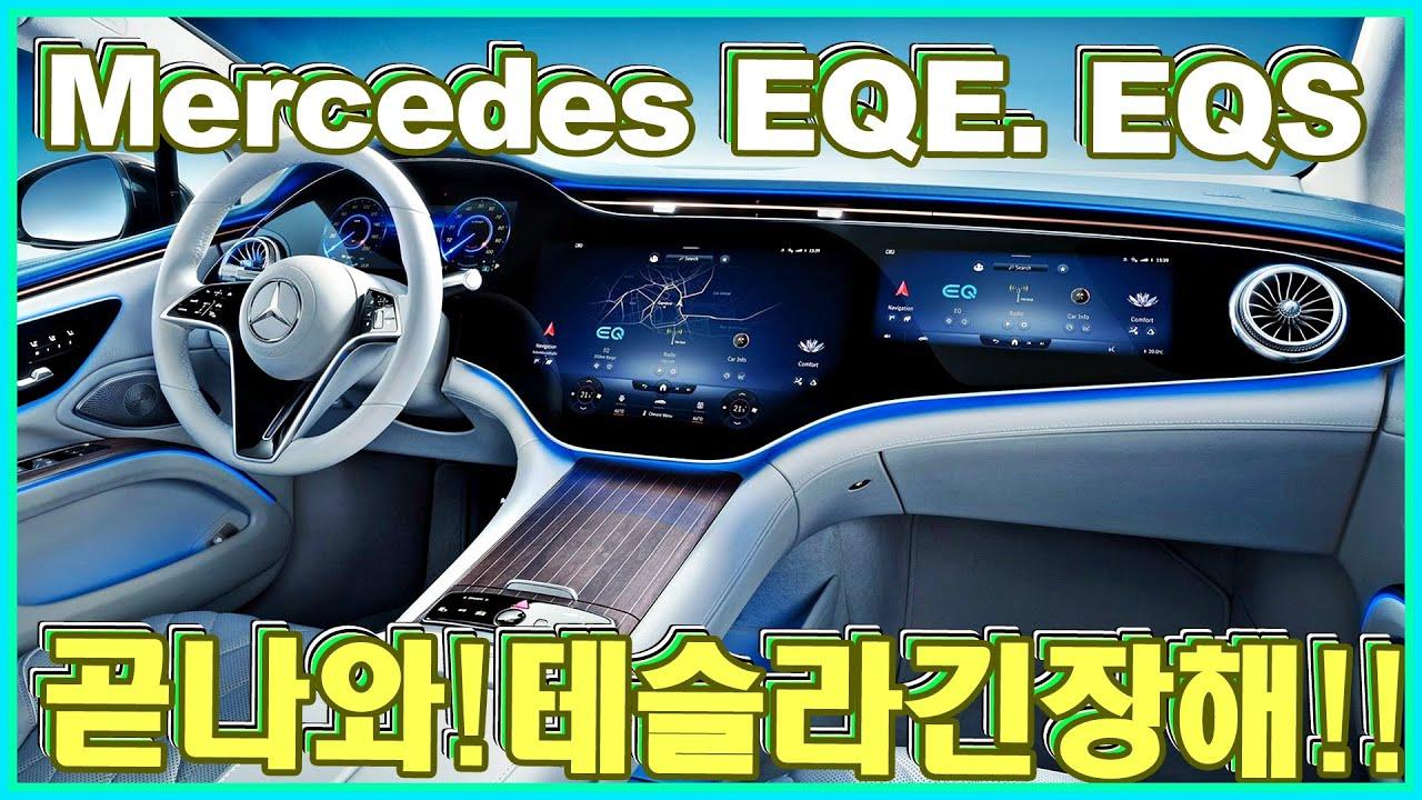 벤츠가 약빨고 만든 전기차! EQS EQE 테슬라 긴장해!! 한국에 곧 나와요! 벤츠 EQE EQS SUV 세단 사전 계약 해야할듯!! 1억 넘는데 줄서있음 2022 2023 ♥