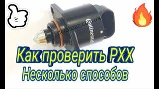 Датчик холостого хода ВАЗ 2110 (фото, видео)