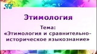 Этимология. Урок 2. Открытие родства языков
