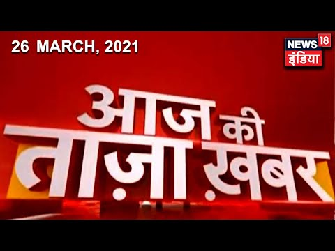 Morning News: आज की ताजा खबर   26 March 2021   Top Headlines   News18 India