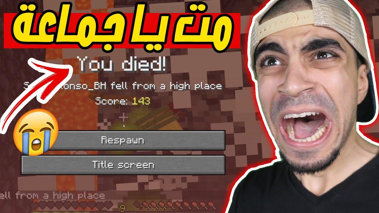 ماين كرافت : اول مرة اموت في النذر Minecraft !! ??