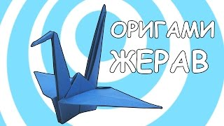 Традиционен Оригами Жерав Видео Урок