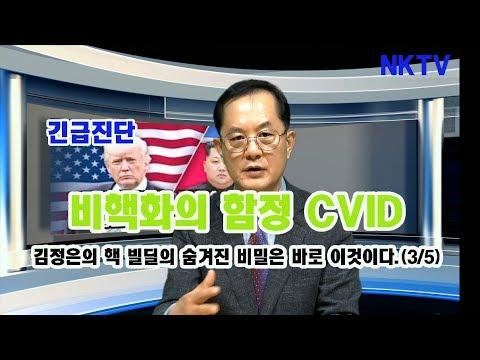 [ NKTV] #_70.  비핵화의 함정 CVID: [긴급진단_김정은의 핵 빅딜의 진짜 비밀은 바로 이것이다.  3회 ]