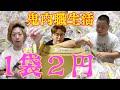 【時給200円】「5日間内職生活」で誰もが予想しない結果に...!!!