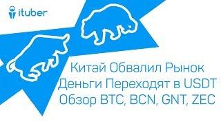 Китай Обвалил Рынок, Деньги Переходят в USDT. Обзор Bitcoin BTC, ByteCoin BCN, GNT, Zcash ZEC, SYS